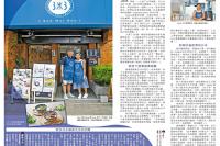 香港經濟日報報導